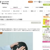 ハルメク50代からの美と健康 web 「薄毛」に医療で挑む!人気の育毛クリニック事情