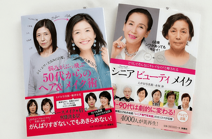 悩みがぶっとぶ50代からのヘア&メイク術(扶桑社刊)のライティングとディレクション